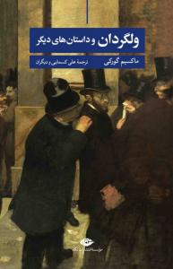 ولگردان و داستانهای دیگر نویسنده ماکسیم گورکی مترجم علی اکبر کسمایی و دیگران